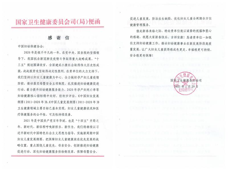 感谢信-中国妇幼保健协会_00.png